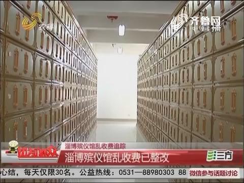 淄博殡仪馆乱收费已整改