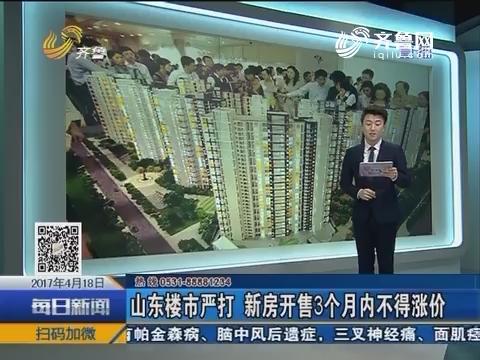 山东楼市严打 新房开售3个月内不得涨价
