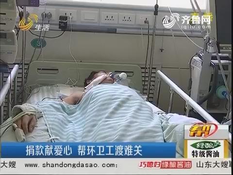 济南:捐款献爱心 帮环卫工渡难关