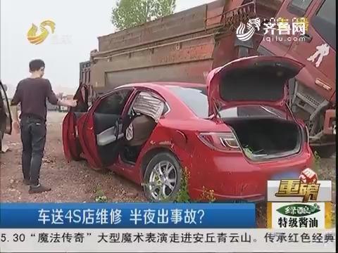 【重磅】临沂:车送4S店维修 半夜出事故?