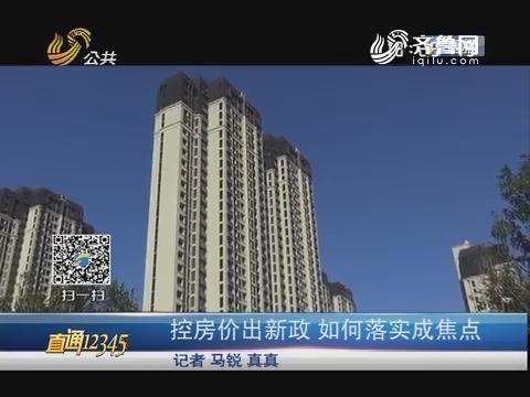 【直通12345】济南:控房价出新政 如何落实成焦点