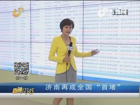 """【直通12345】济南再成全国""""首堵"""""""