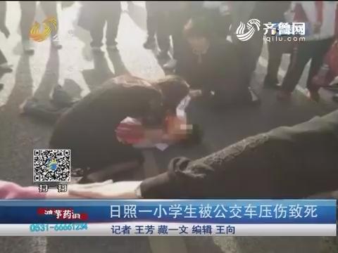 日照一小学生被公交压伤致死
