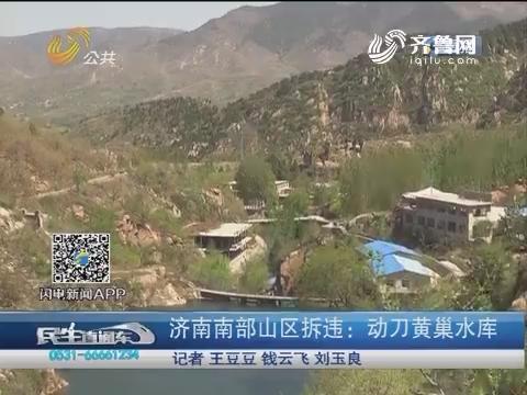 济南南部山区拆违:动刀黄巢水库