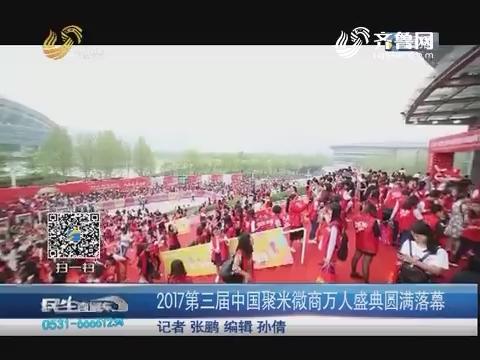 淄博:2017第三届中国聚米微商万人盛典圆满落幕