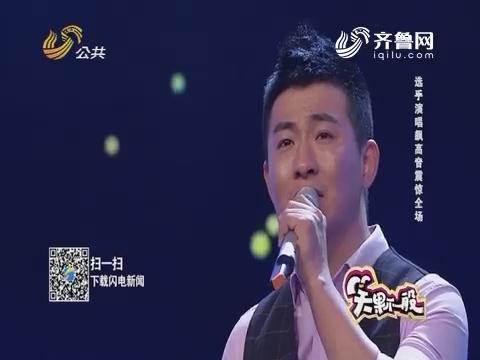 笑果不一般:王浩演唱歌曲《想你的夜》 飙高音震惊全场
