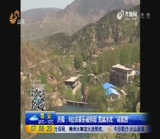 """济南:8处农家乐被拆除 黄巢水库""""减累赘"""""""