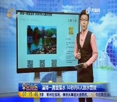【超新早点】淄博一男童落水 30秒内6人跳水营救