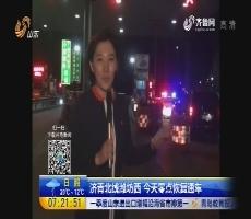 【生活圈】济青北线潍坊西 4月19日零点恢复通车