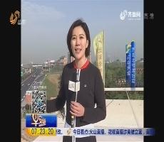 【闪电连线】潍坊通亭街跨线桥继续施工 不影响通行