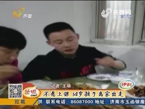 济南:不愿上课 14岁孩子离家出走