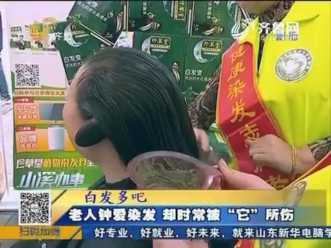 """济宁:老人钟爱染发 却时常被""""它""""所伤"""