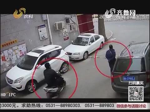 【群众新闻】济南:一老一少两个贼 撬车专偷他人包