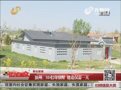 【群众新闻】滨州:3D打印别墅 建造仅需一天