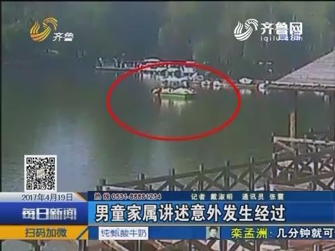 淄博:男童家属讲述意外发生经过 家长万分感谢寻找救命恩人
