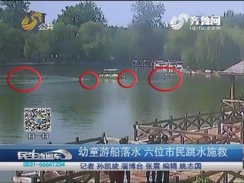 淄博:幼童游船落水 六位市民跳水施救