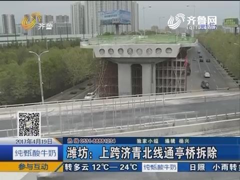 潍坊:上跨济青北线通亭桥拆除
