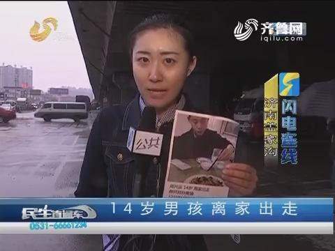 【闪电连线】济南:14岁男孩离家出走
