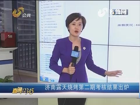 【直通12345】济南露天烧烤第二期考核结果出炉