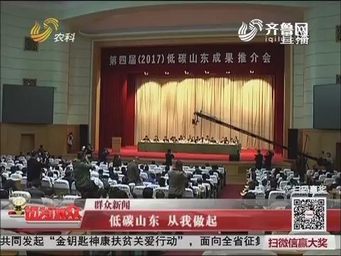 【群众新闻】济南:低碳山东 从我做起