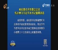 山东省纪委召开常委会会议传达学习习近平总书记重要讲话