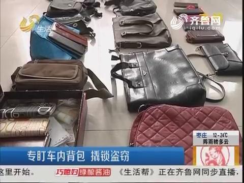 济南:专盯车内背包 撬锁盗窃