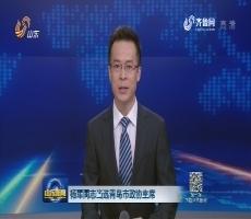 杨军同志当选青岛市政协主席