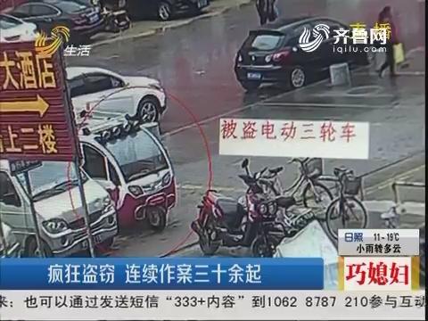 枣庄:疯狂盗窃 连续作案三十余起