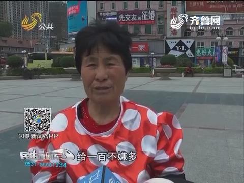 """济南:七旬老人扮""""米老鼠"""" 为儿媳筹钱治病"""