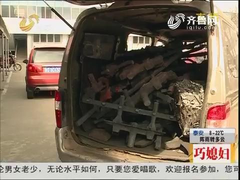 临沂:职工监守自盗 偷铁卖废品