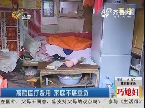 济南:高额医疗费用 家庭不堪重负