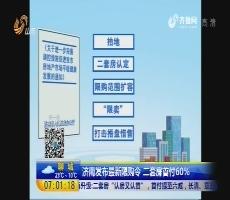 济南发布最新限购令 二套房首付60%