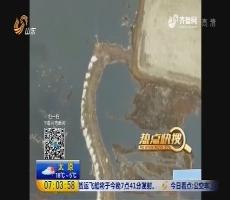【热点快搜】河北大城官方回应渗坑污染:系不法人员倾倒废酸所致