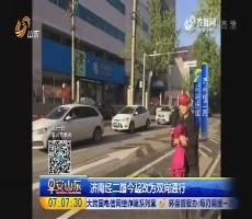 【闪电连线】济南经二路20日起改为双向通行