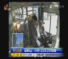 威海乳山:240秒 公交车上生死救援
