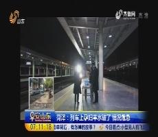 菏泽:列车上孕妇羊水破了 情况危急