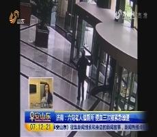 济南:六旬老人借厕所  便血三次被紧急送医