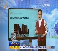 """超新早点:武汉设人行横道闸机 专治""""中国式过马路"""""""