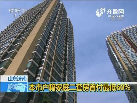 济南户籍家庭二套房首付最低60%