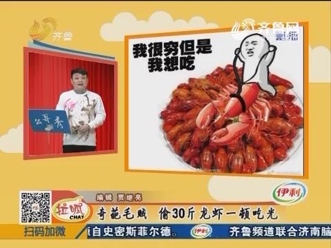 么哥秀:奇葩毛贼 偷30斤龙虾一顿吃光