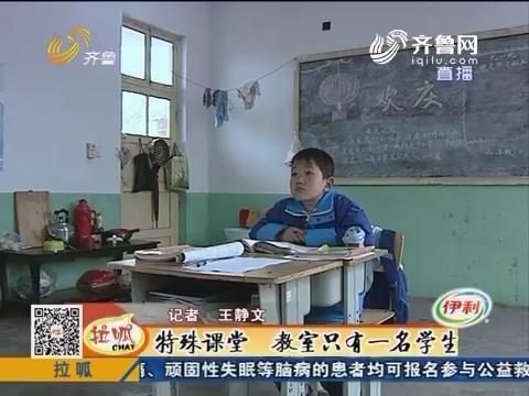 淄博:特殊课堂 教室只有一名学生