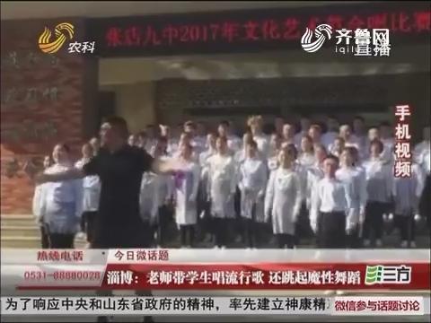 【今日微话题】淄博:老师带学生唱流行歌 还跳起魔性舞蹈