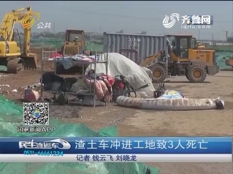 济南:渣土车冲进工地致3人死亡