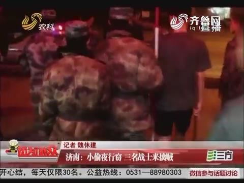 济南:小偷夜行窃 三名战士来擒贼