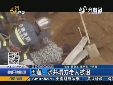 五莲:水井塌方老人被困