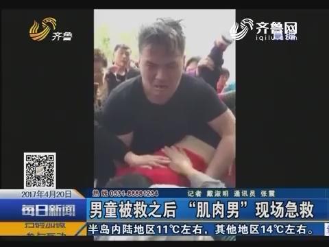 """淄博:男童被救之后 """"肌肉男""""现场急救"""