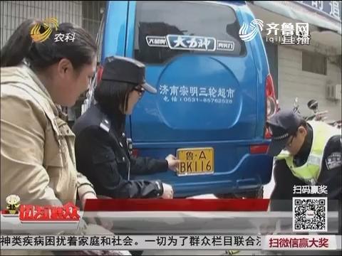 """首张电动三轮车号牌济南4月20日""""开挂"""""""