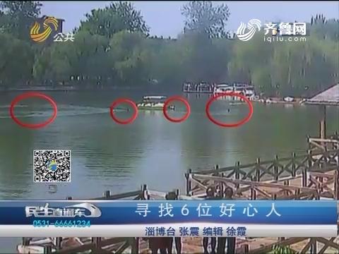 淄博:寻找6位好心人