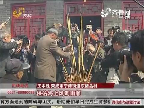 【群众新闻】谷雨节 荣成渔民祭海似过年
