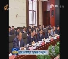 省就业和农民工工作联席会议召开